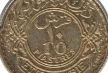 النقود والعملات السورية 1929: عشرة قروش سورية