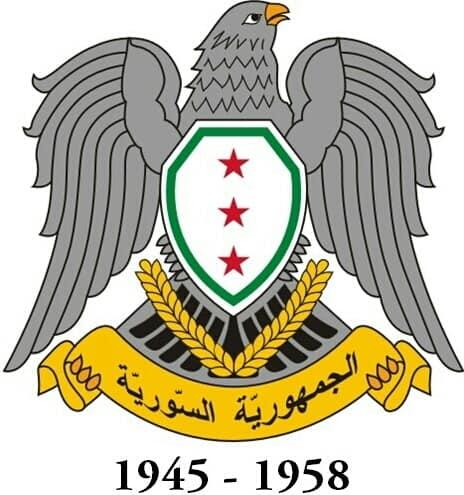 شعار الجمهورية السورية عام 1945 - 1958