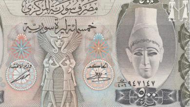 صورة سورية 1992 – خمسمائة ليرة سورية