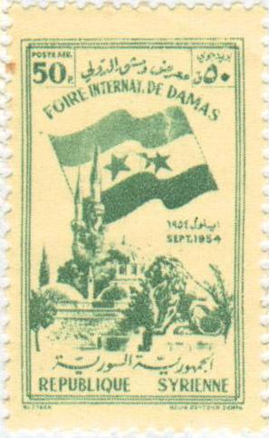 طوابع سورية - مجموعة معرض دمشق الدولي الأول 1954