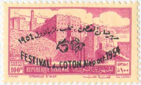 طوابع سورية - مجموعة مهرجان القطن في حلب 1954