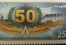 طابع بمناسبة حركة الثامن من آذار 1963