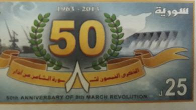 صورة طابع بمناسبة حركة الثامن من آذار 1963