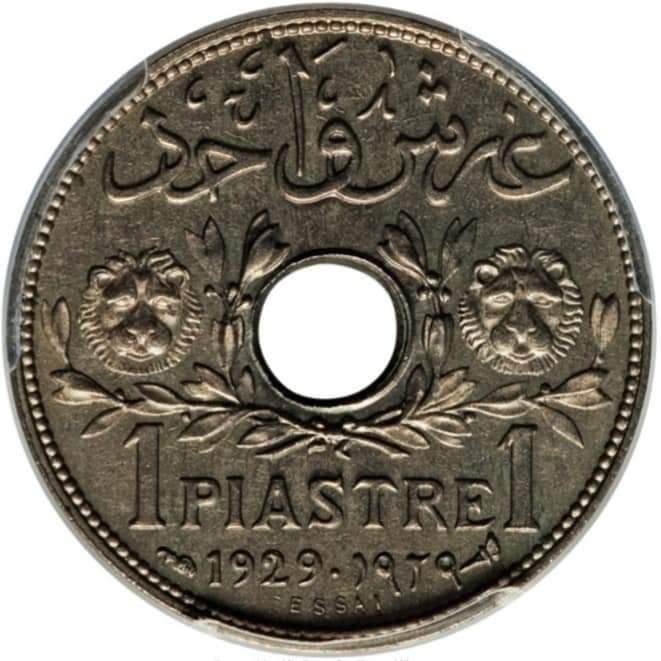 النقود والعملات السورية 1929- غرش سوري واحد