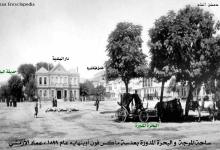 صورة دمشق – (البحرة المدورة) في ساحة المرجة