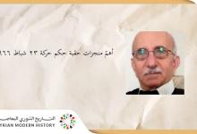 صورة محمود جديد – أهمّ منجزات حقبة حكم حركة 23 شباط 1966