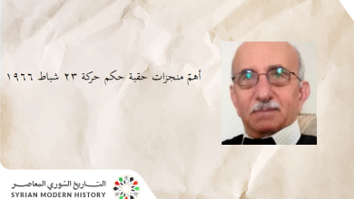 محمود جديد - أهمّ منجزات حقبة حكم حركة 23 شباط 1966
