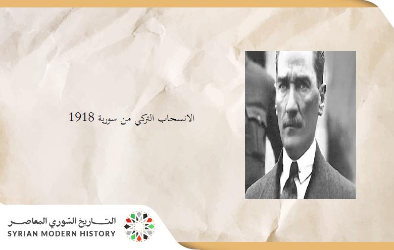 انسحاب القوات التركية من سورية 1918
