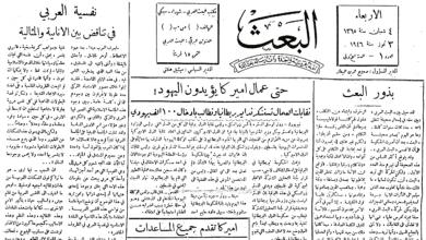 الصفحة الأولى من العدد الأول لصحيفة البعث 1946