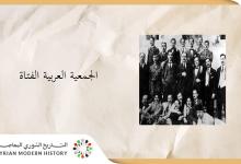 صورة جميل مردم بك والجمعية العربية الفتاة السريّة