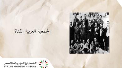 جميل مردم بك والجمعية العربية الفتاة السريّة