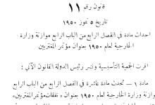 صورة قانون تخصيص نفقات مؤتمر المغتربين السوريين عام 1950
