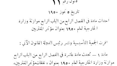 قانون تخصيص نفقات مؤتمر المغتربين السوريين عام 1950
