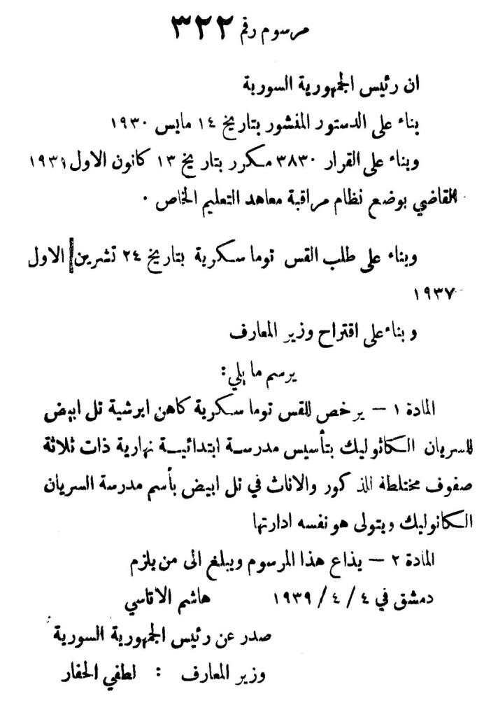 وثائق سورية 1939- مرسوم ترخيص مدرسة السريان الكاثوليك في تل أبيض