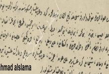 من الأرشيف العثماني- التركيبة السكانية في مدينة أورفا 1894