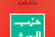 صورة السيد (جلال)، حزب البعث العربي الاشتراكي
