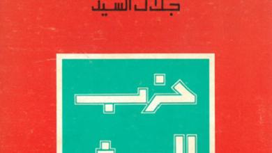 السيد (جلال)، حزب البعث العربي الاشتراكي