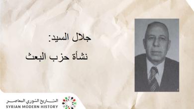 صورة جلال السيد: نشأة حزب البعث