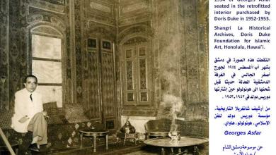 دمشق 1954- جورج أصفر الجالس في الغرفة الدمشقية المعدلة حديثاً