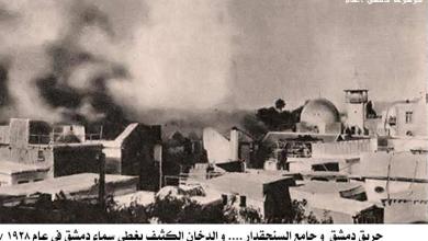 دمشق 1928 - حريق دمشق يوم الجمعة 29 حزيران