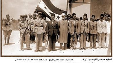 صورة حماة 1946- الفرنسيون يسلمون المدينة للسلطات المحلية