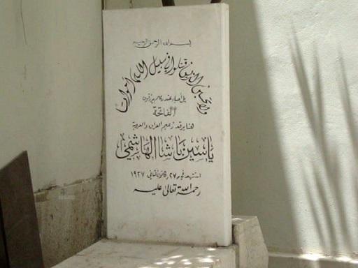 ياسين الهاشمي