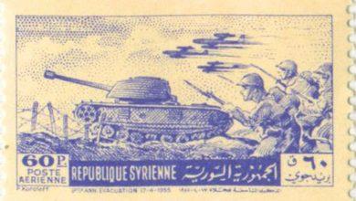 صورة طوابع سورية 1955 – مجموعة الذكرى التاسعة للجلاء