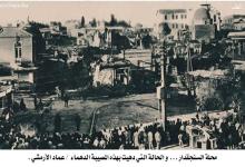 دمشق 1928- خسارة حريق السنجقدار