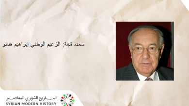 محمّد قجّة: في ذكرى الجلاء...  الزعيم الوطني إبراهيم هنانو
