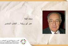صورة محمّد قجّة: عمر أبو ريشة … الغائب الحاضر