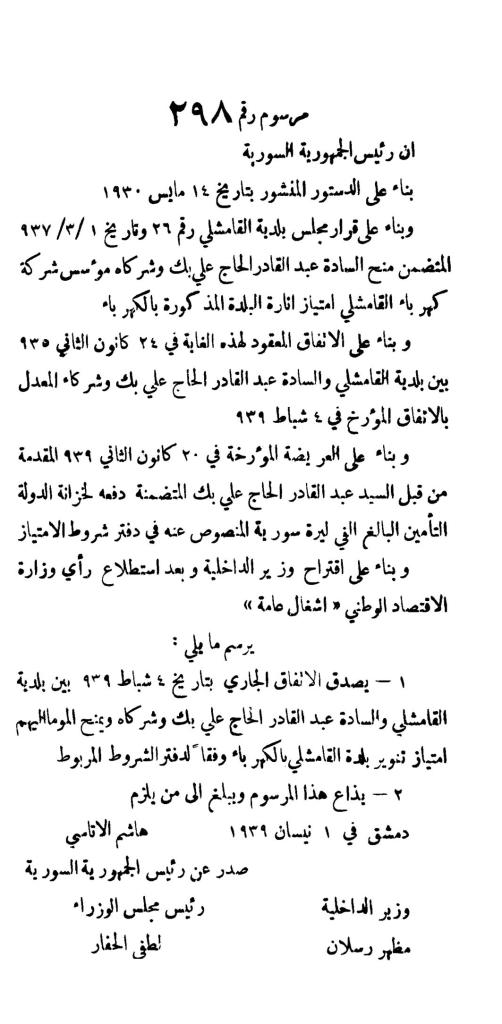 مرسوم تصديق اتفاق تنوير بلدة القامشلي بالكهرباء عام 1939
