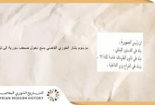 صورة مرسوم بشارة الخوري حول منع ادخال صحف سورية الى لبنان