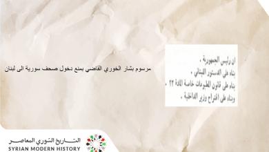 مرسوم بشارة الخوري حول منع ادخال صحف سورية الى لبنان