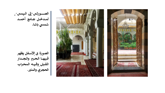 مساجد دمشــــق ..مسجد أحمد شمسي باشا