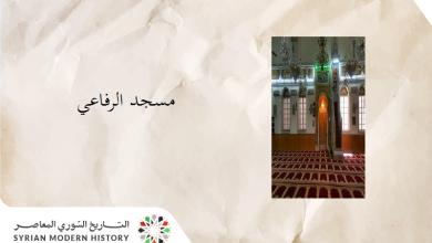 مساجد دمشــــق .. مسجد الرفاعي