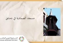 صورة مساجد دمشــــق .. مسجد الصمادية
