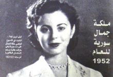 صورة ليلى تيريز توما .. ملكة جمال سورية عام 1952