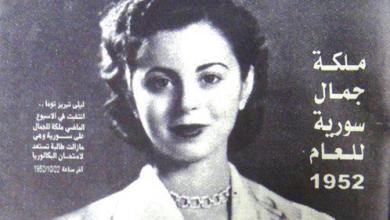 ليلى تيريز توما .. ملكة جمال سورية عام 1952