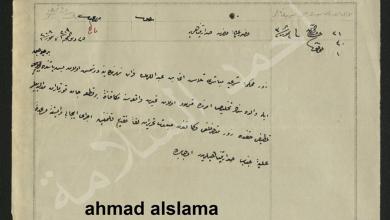 من الأرشيف العثماني - تكريم بميدالية نيشان لإنقاذ طفله من الغرق