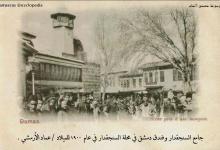 صورة دمشق 1900 – مسجد السنجقدار وفندق دمشق في محلة السنجقدار