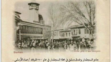 دمشق 1900 - مسجد السنجقدار وفندق دمشق في محلة السنجقدار