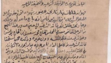 عقدُ بيع دارٍ في مدينة اللاذقية 1851م