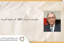 نشوان الأتاسي: وقائع حرب حزيران 1967 على الجبهة السورية