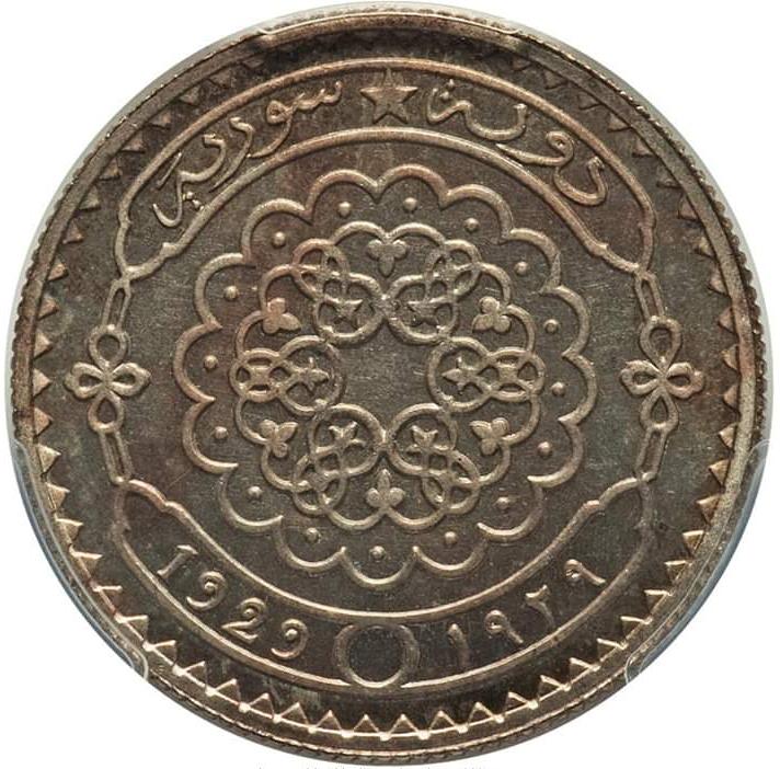 النقود والعملات السورية 1929 – خمسون قرشاً