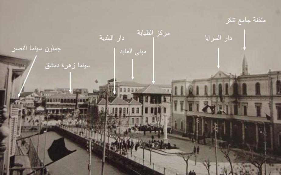 دمشق 1919- جملون سينما النصر قبل حريق السنجقدار