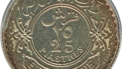 النقود والعملات السورية 1929 - خمسة وعشرون قرشاً