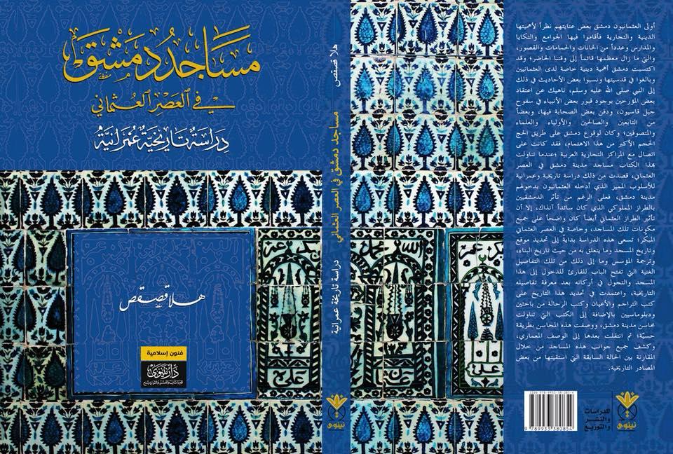 قصقص (هلا)، مساجد دمشق في العصر العثماني
