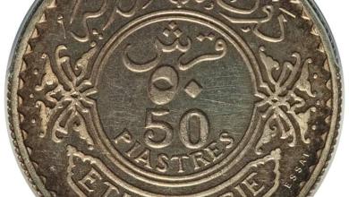 صورة النقود والعملات السورية 1929 – خمسون قرشاً