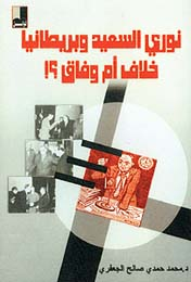 كتاب.. نوري السعيد وبريطانيا