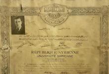 صورة إجازة الحقوق لـ رفعت زريق عام 1940